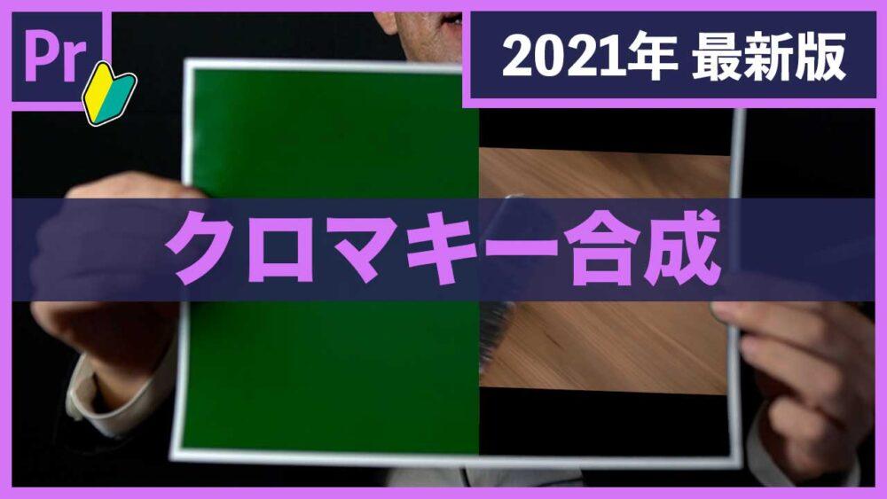 【Adobe Premiere Proの使い方】色を抜き合成するクロマキー合成のやり方