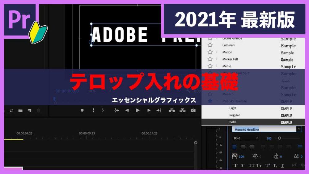 【Adobe Premiere Proの使い方】エッセンシャルグラフィックスでテロップを作る基本的な方法