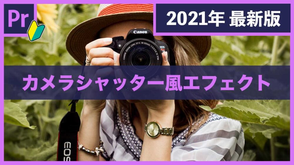 【Adobe Premiere Proの使い方】カメラシャッター風エフェクトの作り方