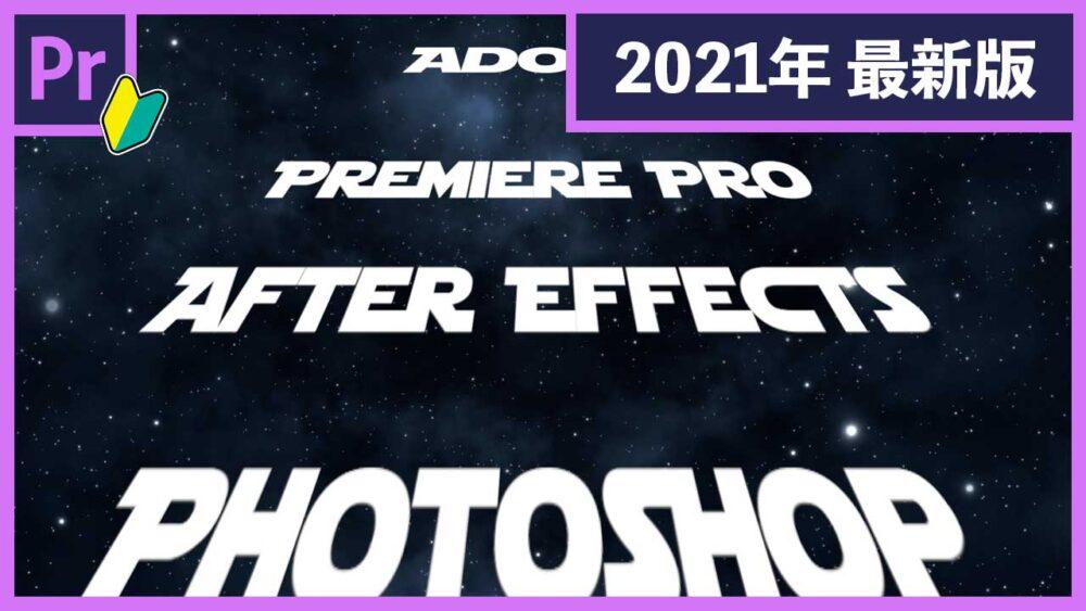 【Adobe Premiere Proの使い方】エンドロールの作り方とアレンジ方法