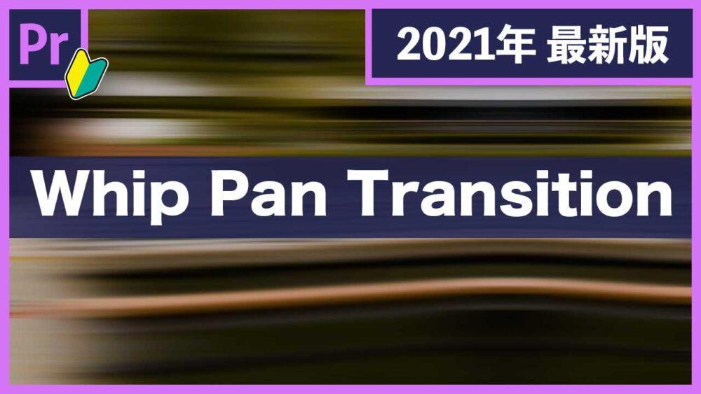 【Adobe Premiere Proの使い方】Whip Pan Transitionの作り方