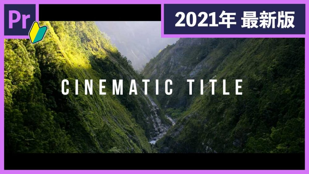 【Adobe Premiere Proの使い方】シネマティックタイトルの作り方