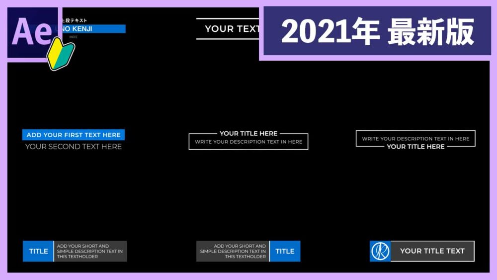 【Adobe After Effectsの使い方】モーショングラフィックステンプレートに書き出す方法