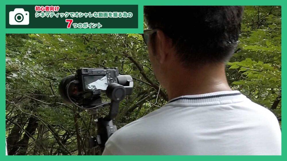 【動画撮影初心者向け】シネマティックでオシャレな動画を撮る為の7つのポイント