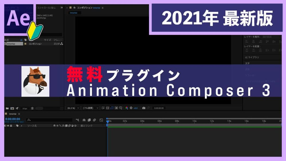 【Adobe After Effectsの使い方】 無料プラグインAnimation Composer 3 Starter Packのインストールと使い方