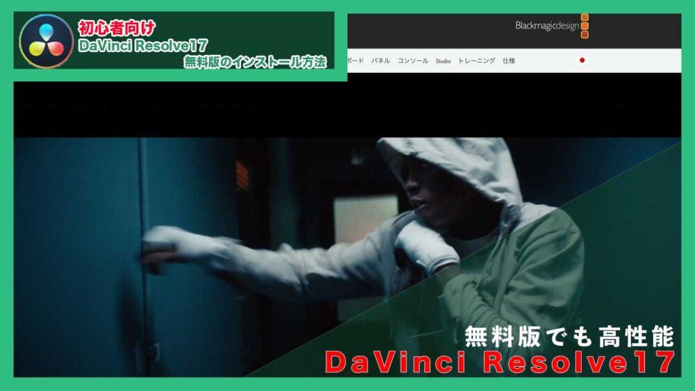 【DaVinci Resolveの使い方】DaVinci Resolve17無料版のインストール方法