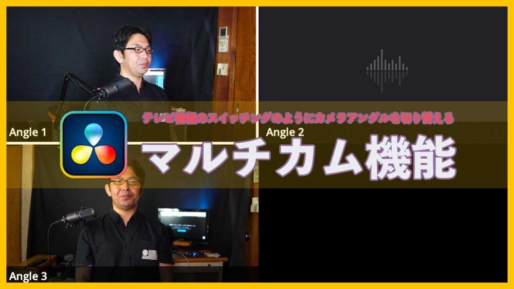 【DaVinci Resolveの使い方】マルチカム機能を使って動画編集をする方法