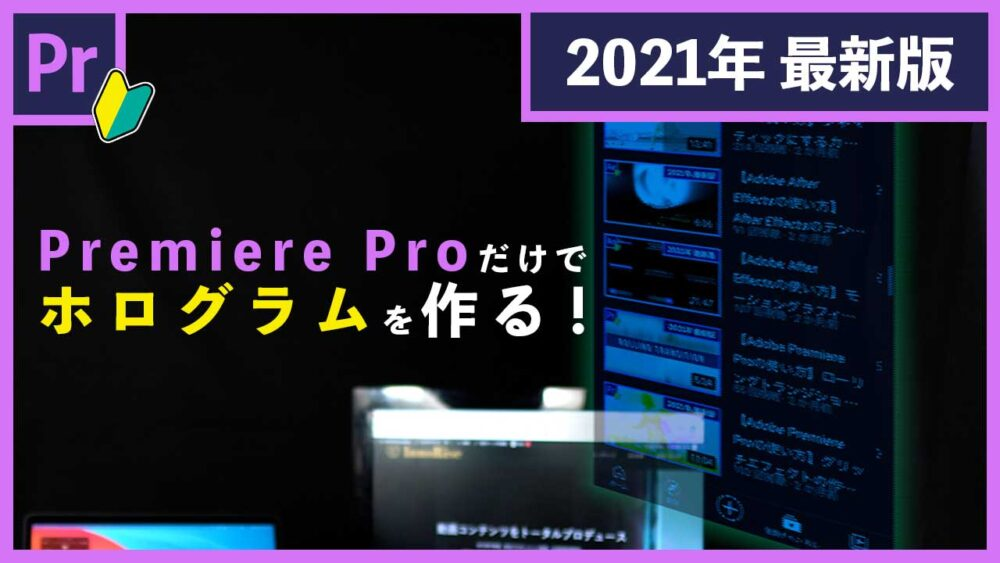 【Adobe Premiere Proの使い方】Premiere Proだけでホログラムを作る方法